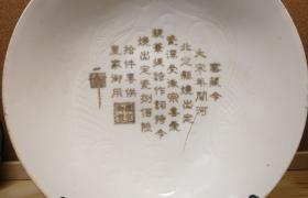 以物证史:宋徽宗就喜欢在瓷器上留下他的提诗作词!
