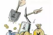 文旅部:文物安全形势依然严峻,盗窃盗掘等时有发生