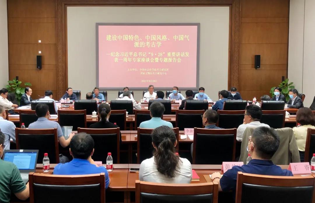 持续推进建设中国特色中国风格中国气派的考古学